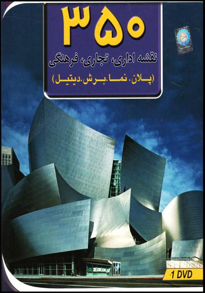 پکیج 350 نقشه اداری و تجاری فرهنگی پلانو نما