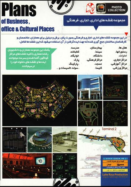 مجموعه نقشه هی پلان ساختمانو مسکونی تجاری