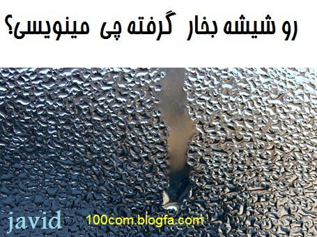 http://s6.picofile.com/file/8178066942/shishebokhar_100com_blogfa_com_.jpg