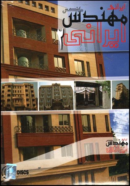 پکیج مهندسی ایرانی مهندس نمای ساختمان ودرب و پنجره و نقشه