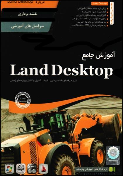 پکیج آموزش کاربردی نرم افزار لنددسکتاپ landdesktop نقشه برداری منحنی میزان