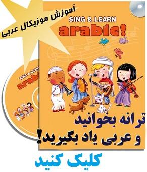 آموزش عربی برای کودکان، ترانه آموزشی عربی، آموزش موزیکال عربی