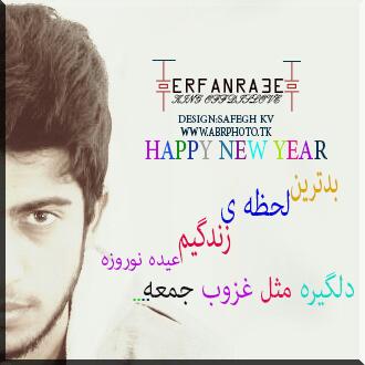 سال جدید مبارک...
