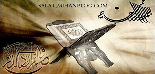 دانلود کتاب قرآن (PDF)