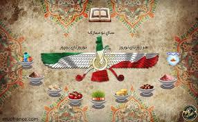 جشن کهن سال ایران