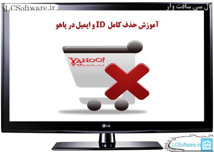 آموزش حذف کامل ID و ایمیل در یاهو