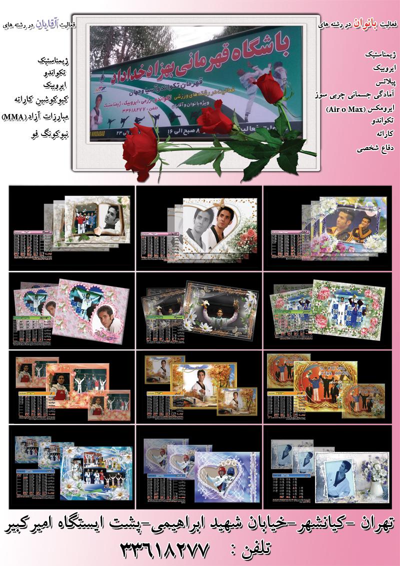 تقویم رسمی وبلاگ بهزاد خداداد