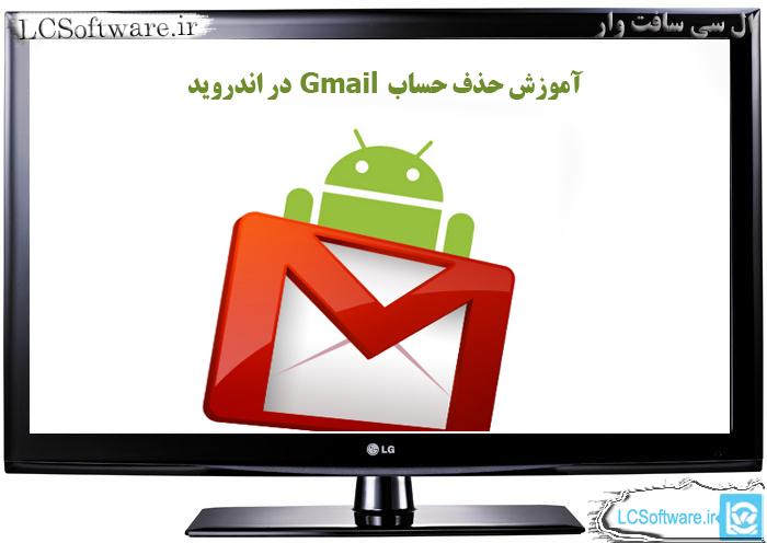 آموزش حذف حساب Gmail در اندروید