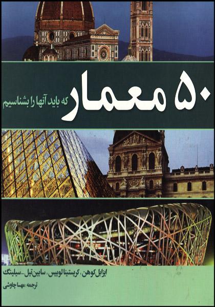 کتاب 50 معمار که باید بشناسیم مهسا چاوشی نشر مقدس