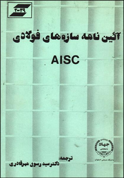 کتاب آئین نامه سازههای فولادی AISC رسول میرقادری دنشگاه صنعتی اصفهان