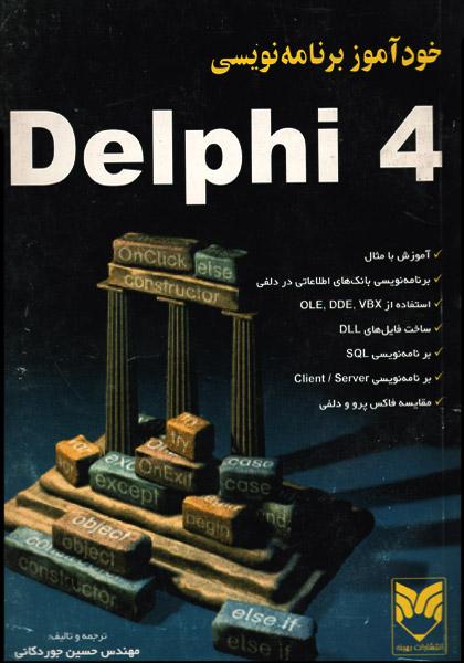 کتاب آموزش برنامه نویسی دلفی DELPHI 4
