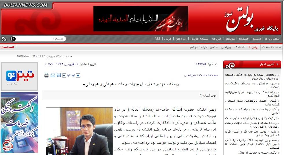 نوید کمالی - رسانه و همدل و همزبانی دولت و ملت ، شعار سال 94