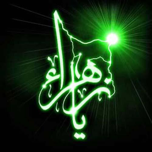 شهادت حضرت زهرا سلام الله علیها تسلیت باد