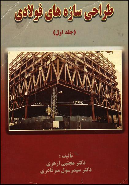 کتاب طراحی سازه های فولادی رسول میرقادری ارکان دانش