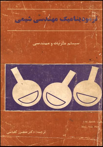 ترمودینامیک مهندسی شیمی دکتر منصور کلباسی پلی تکنیک تهران