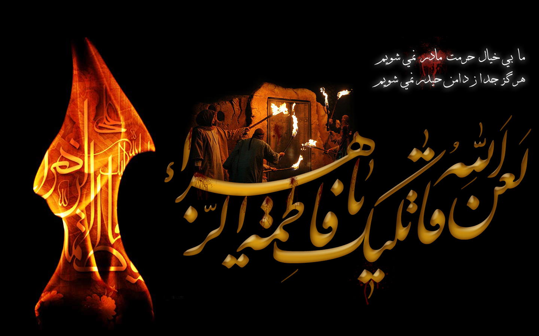 شهادت حضرت فاطمه زهرا را تسلیت میگوییم