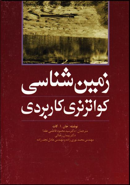 کتاب زمین شناسی کواترنری محمود فاطمی
