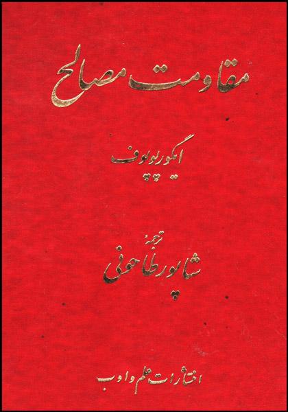 کتاب مقاومت مصالح شاپور طاحونی انتشارات علم و ادب
