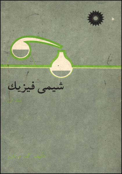 کتاب شیمی فیزیک نشر دانشگاه تهران قاسم خدادادی