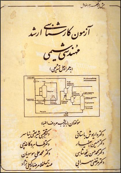 کتاب آزمون کارشناسی ارشد مهندسی شیمی دانشگاه تهران