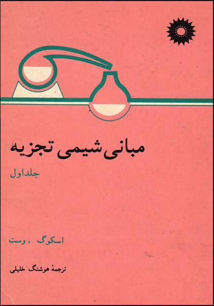 کتاب مبانی شیمی تجزیه نشر دانشگاهی تهران هوشنگ خلیلی