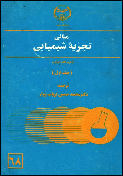 کتاب مبانی تجزیه شیمیائی محمد حسین ارباب زوار