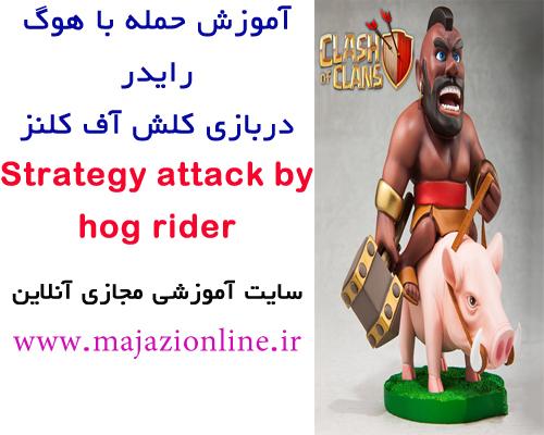 آموزش حمله با هوگ رایدر دربازی کلش آف کلنزStrategy attack by hog rider