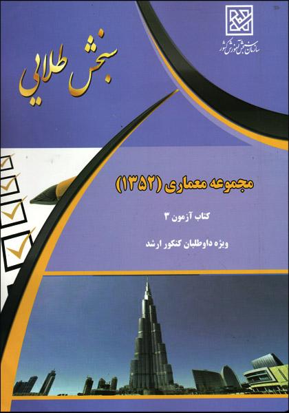 کتاب مجموعه معماری کارشناسی ارشد سنجش طلائی