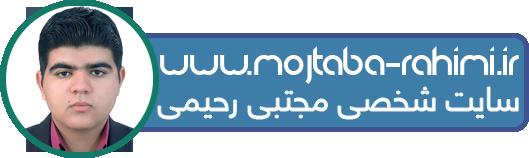 مجتبی رحیمی
