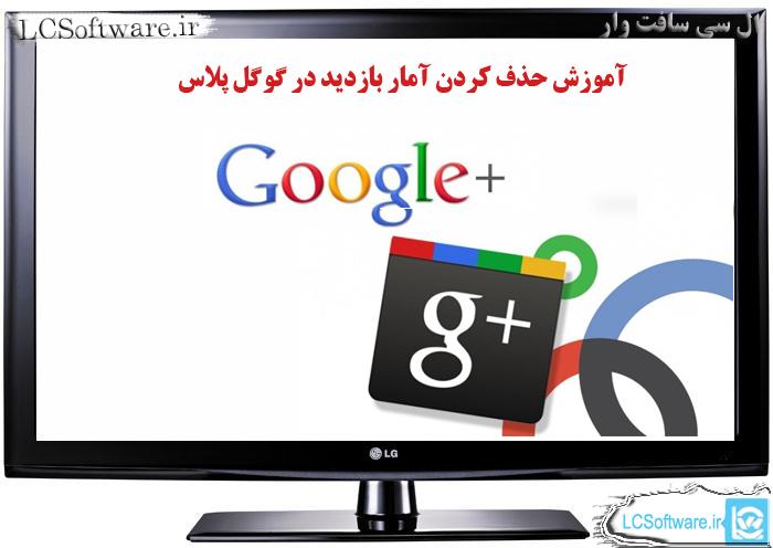 آموزش حذف کردن آمار بازدید در گوگل پلاس