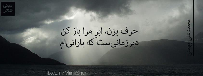 گلچین اشعار محمد علی بهمنی