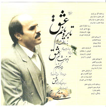 گلچین اشعار مجتبی کاشانی (سالک)