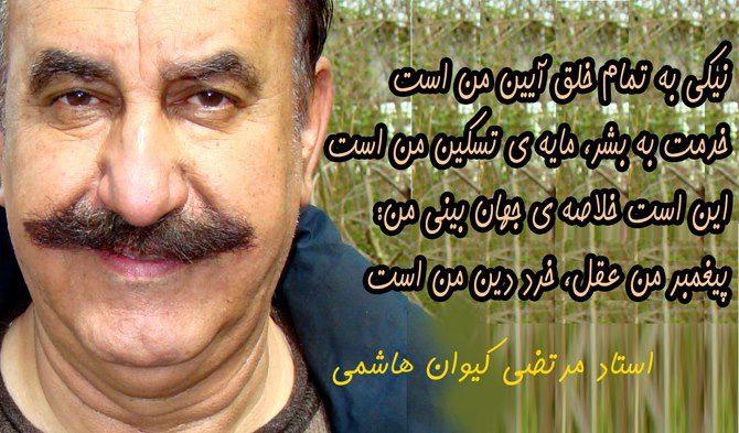 گزیده اشعار مرتضی کیوان هاشمی