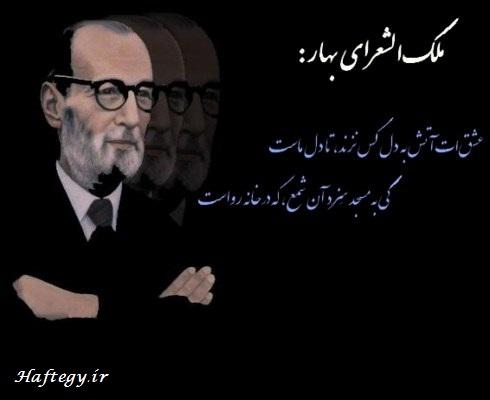 گلچین اشعار ملک الشعرای بهار