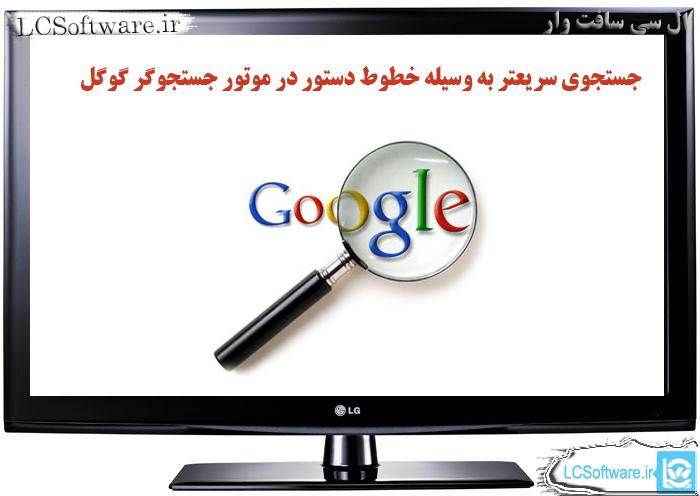 آموزش جستجوی سریعتر و  به وسیله ی خطوط دستور در موتور جستجوگر گوگل