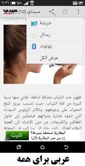 برنامه موبایل عربی مجلات عربی
