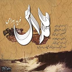 فرید بهرامی - ملمداس