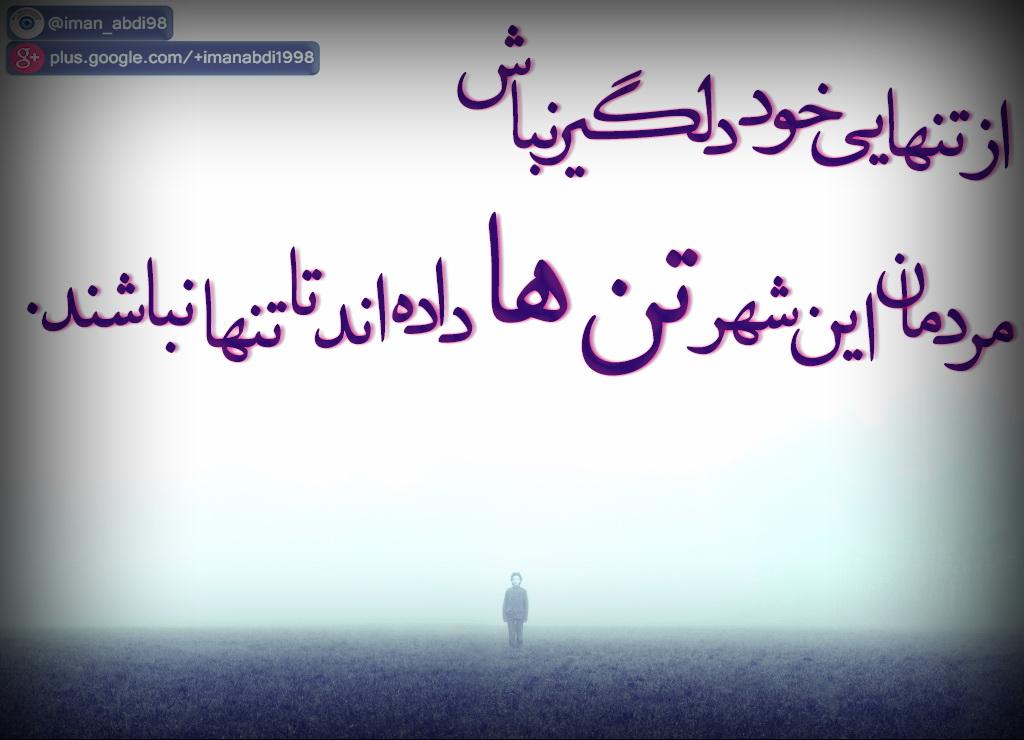 از تنهایی خود دلگیر نباش...