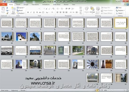 زندگی نامه و آثار معماری هوشنگ سیحون