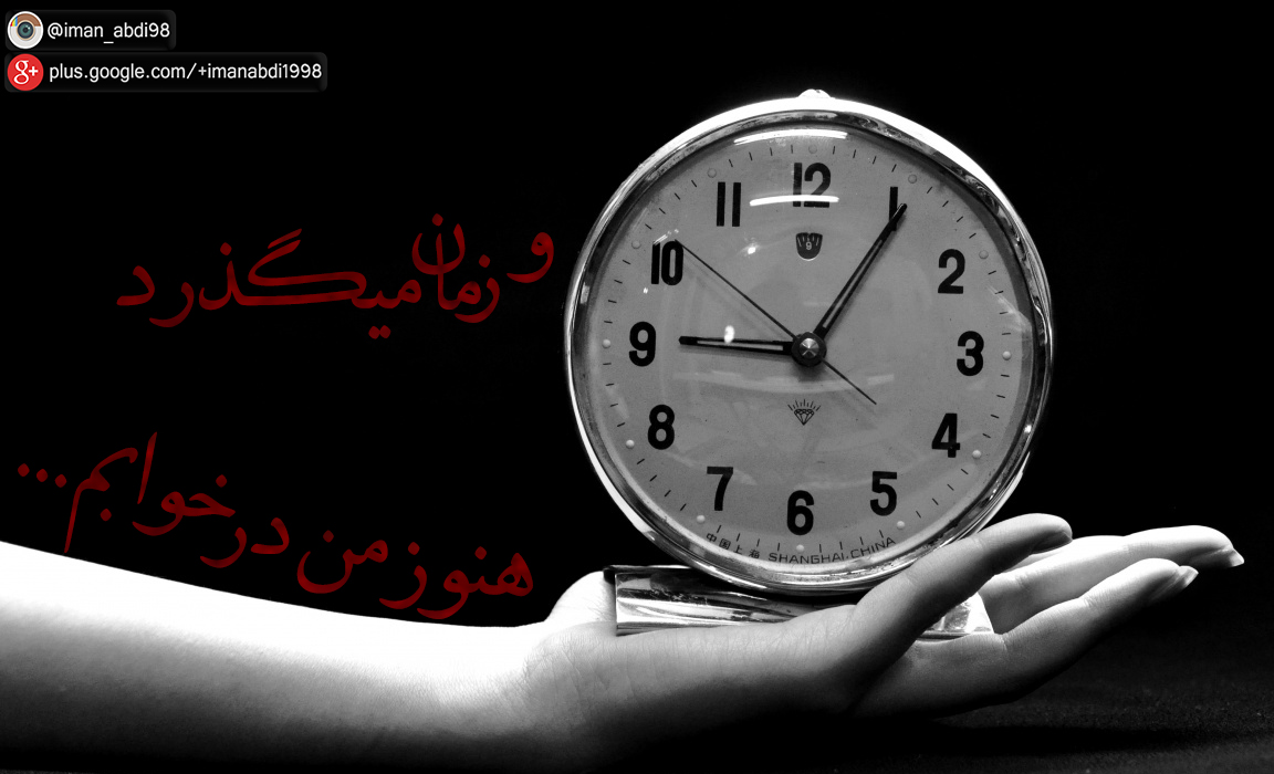 و زمان میگذرد...