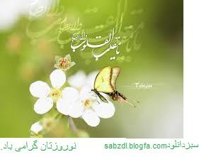 شادباش نوروز94