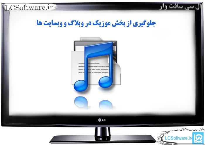 جلوگیری از پخش موزیک در داخل وبلاگ ها  و وبسایت ها توسط تنظیمات ویندوز