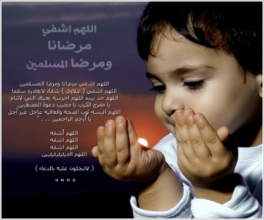 نتیجه تصویری برای دعا برای شفای بیمار سرطانی