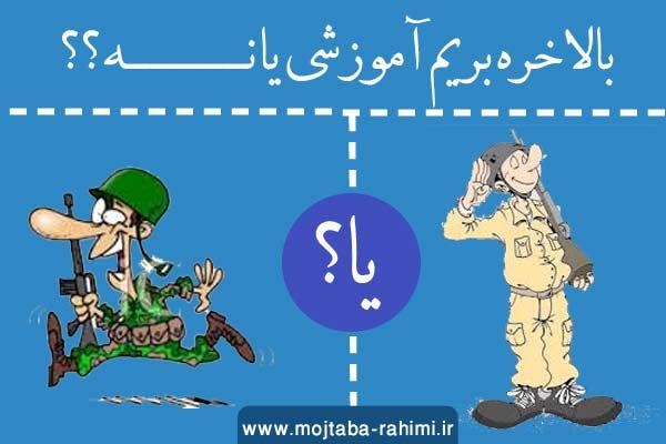 مجتبی رحیمی ,قالب وبلاگ ,دانشگاه فرهنگیان