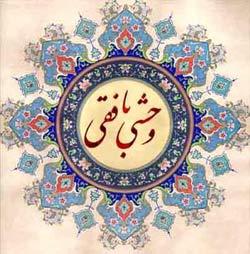 گلچین اشعار کمال الدین وحشی بافقی