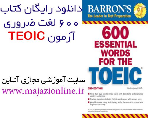 دانلود رایگان کتاب 600 لغت ضروری آزمون TEOIC