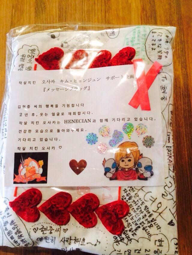 Message Flag - Kim Hyun Joong Support Event in Jaksal Chicken Osaka