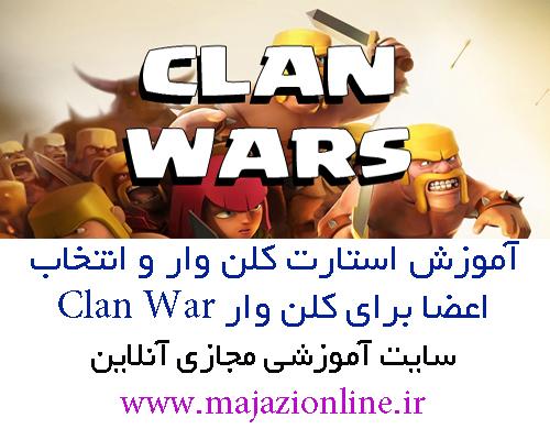 آموزش استارت کلن وار و انتخاب اعضا برای کلن وار Clan War