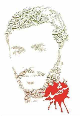 تولد شهید حاج ابراهیم همت 12فروردیم ماه 1334،مطالب فرهنگی مختلف