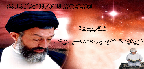 دانلود کتاب نماز چیست؟ شهید آیتالله دكتر سید محمد حسینی بهشتی